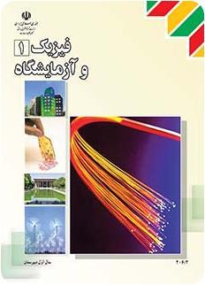 physic1 کتاب فیزیک 1 و آزمایشگاه