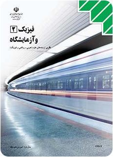 physic2 کتاب فیزیک 2 و آزمایشگاه (رشته های علوم تجربی و ریاضی فیزیک)
