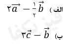 ph2 s1 2 baraiand 5 کمیت های برداری و برآیند بردارها 1
