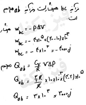 1 2 khas 118 فرآیند های خاص 1 (هم حجم،هم فشار)