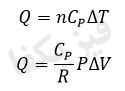 1 2 khas 9 فرآیند های خاص 1 (هم حجم،هم فشار)