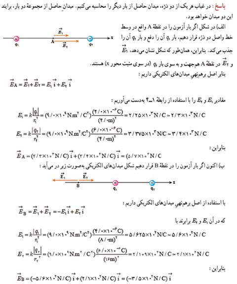 ph3 s2 2 meidan e16 میدان الکتریکی