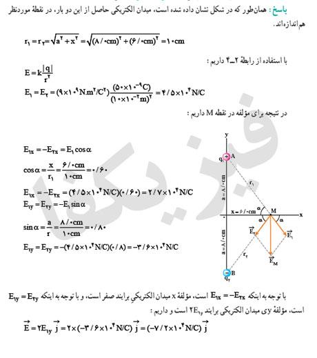 ph3 s2 2 meidan e8 میدان الکتریکی