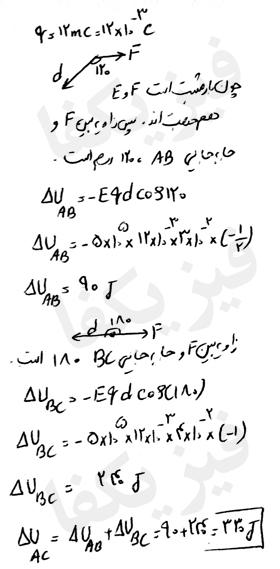 ph3 s2 4 potansiel 2 انرژی پتانسیل الکتریکی