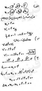 ph2 s2 4 shetab 6 139x300 حرکت با شتاب ثابت بر روی خط راست