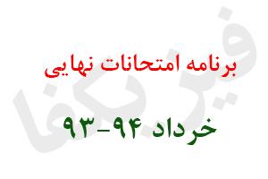 barname94 برنامه امتحانات نهایی خرداد 1394