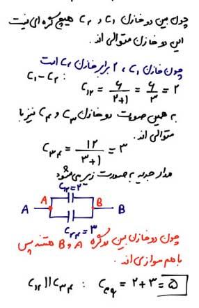 ph3 s2 2 bastankhazen 15 به هم بستن خازن ها در مدار های الکتریکی