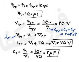 ph3 s2 2 bastankhazen 17 به هم بستن خازن ها در مدار های الکتریکی