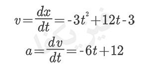 ph4 harkat moshtagh 5 کاربرد مشتق و انتگرال در حرکت شناسی