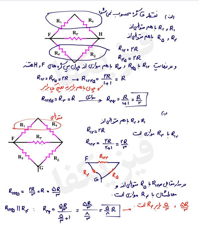 ph3 s3 jaryan moghavemat 12 به هم بستن مقاومت ها