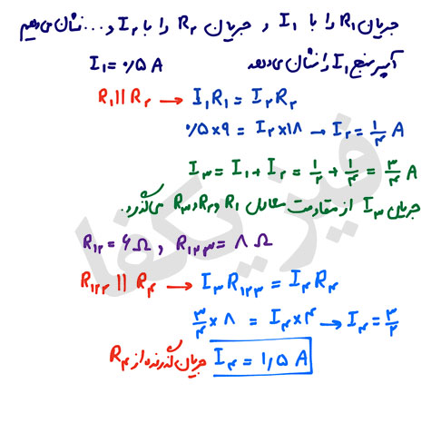 ph3 s3 jaryan moghavemat 17 به هم بستن مقاومت ها