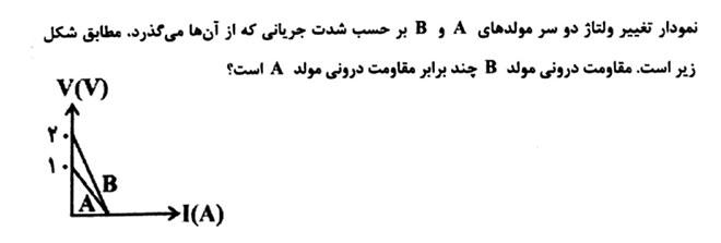 ph3 s3 jaryan movaled08 نیروی محرکه ی الکتریکی