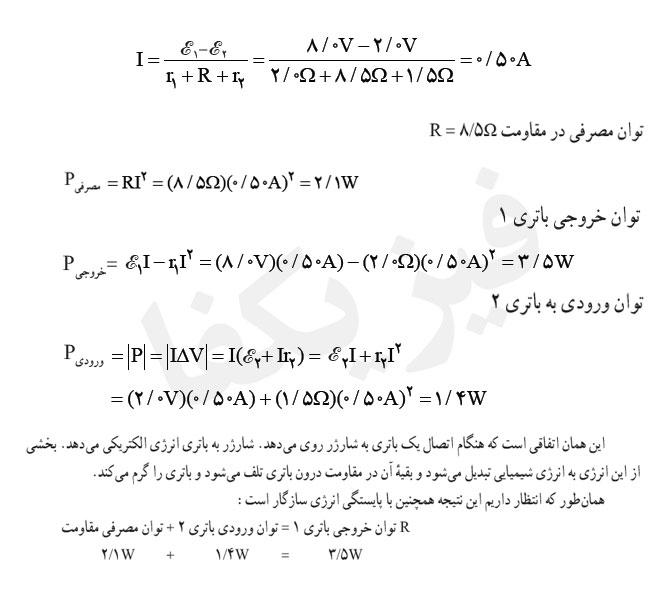 ph3 s3 jaryan movaled13 نیروی محرکه ی الکتریکی
