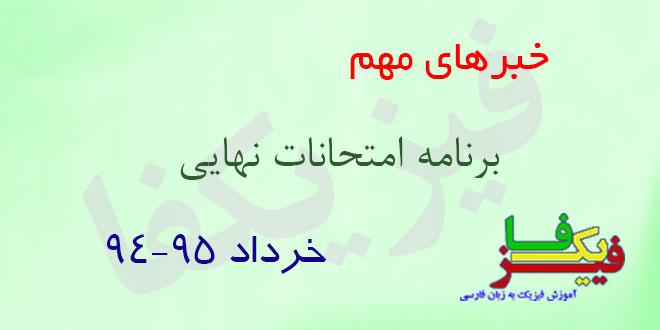 news pro dey95 برنامه امتحان نهایی خرداد سالتحصیلی95 94