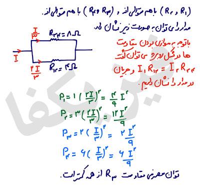 ph3 s3 jaryan tavan 4 توان الکتریکی مصرفی مقاومت