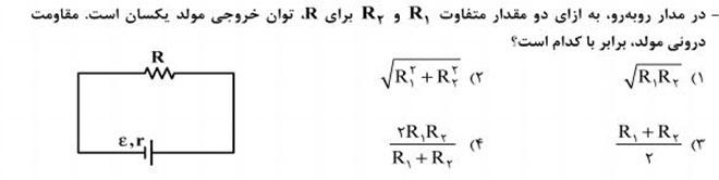 ph3 s3 jaryan tavan 7 توان الکتریکی مصرفی مقاومت