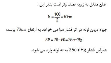 ph10 s3 mavad feshar share 27 فشار در شاره ها