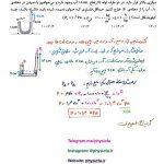channel physicfa 04 150x150 کانال فیزیک فیزیکفا