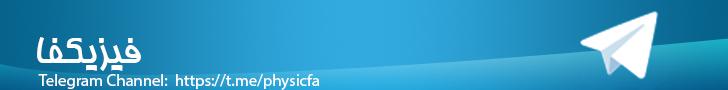 کانال رسمی فیزیکفا در تلگرام