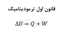 1 2 khas 00 قانون اول ترمودینامیک و انرژی درونی