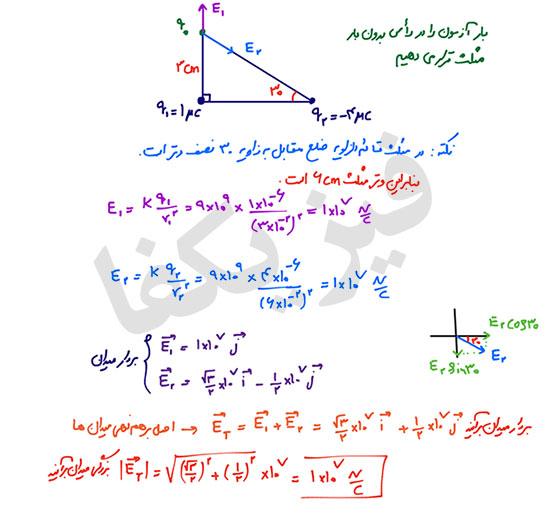 ph3 s2 2 meidan e2 میدان الکتریکی
