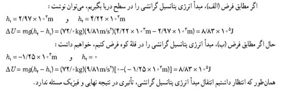 ph10 s2 karoenerji potansiel05 کار و انرژی پتانسیل
