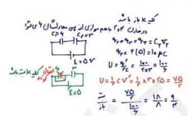ph3 s2 2 bastankhazen 24 به هم بستن خازن ها در مدار های الکتریکی
