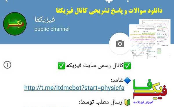 telegram posts physicfa 12011397 سوالات کانال تلگرام فیزیکفا به همراه پاسخ تشریحی