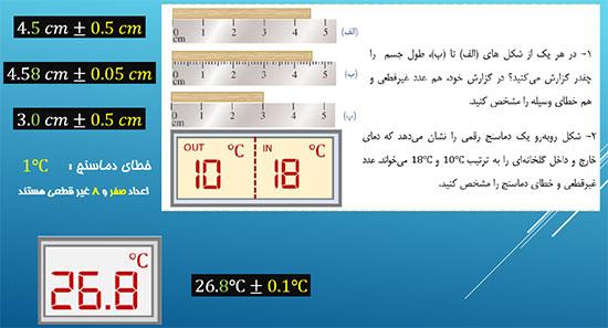 phys10 s1 deghatokhata 06 خطای اندازه گیری و دقت اندازه گیری