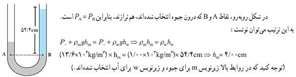 ph10 s3 mavad feshar share 13 فشار در شاره ها