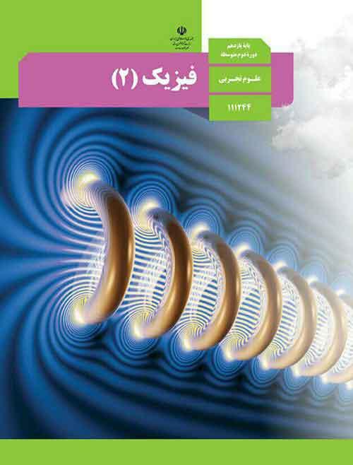 کتاب فیزیک یازدهم رشته علوم تجربی