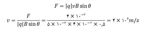 ph11 s3 force magnetic 060 نیروی مغناطیسی وارد بر ذره باردار متحرک در میدان مغناطیسی
