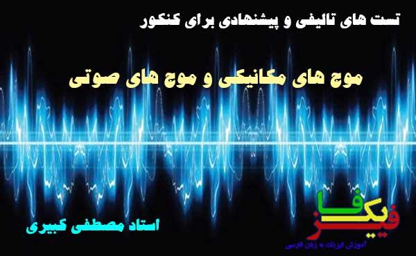 test talifi kabiri moj sot physicfa01 تست تالیفی موج های مکانیکی و صوتی (مصطفی کبیری)
