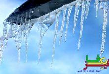 گرما و دمای تعادل در حالتی که تغییر حالت داریم
