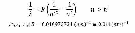 ph12 s5 atomi ridberg05 فرمول ریدبرگ