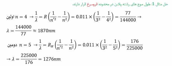 ph12 s5 atomi ridberg07 فرمول ریدبرگ