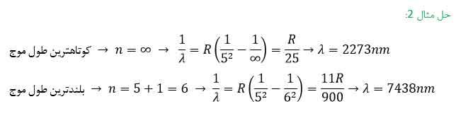 ph12 s5 atomi ridberg09 فرمول ریدبرگ