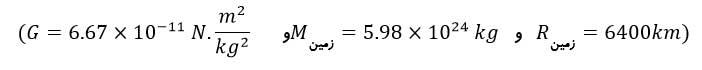 ph3 s2 gravitation 15 نیروی گرانشی