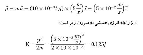ph3 s2 momentum 07 تکانه و قانون دوم نیوتون