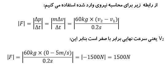ph3 s2 momentum 11 تکانه و قانون دوم نیوتون
