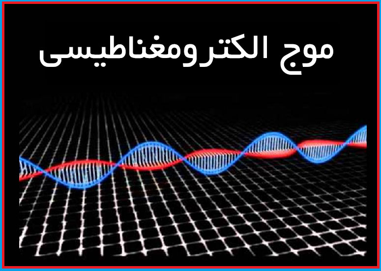 موج الکترومغناطیسی